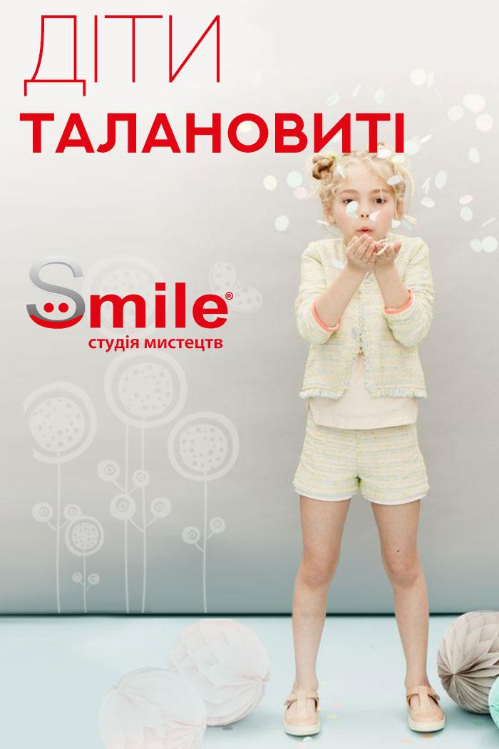 Нова програма Smile Drive відкриває набір