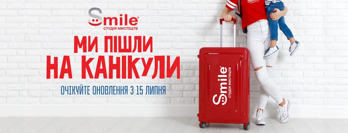 SMILE SUMMER CAMP